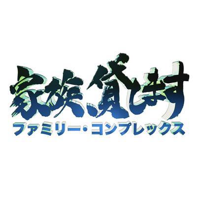 金曜ロードSHOW!特別ドラマ企画 家族、貸します〜ファミリー・コンプレックス〜