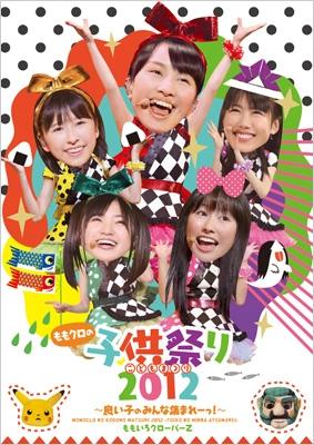 ももクロの子供祭り2012 〜良い子のみんな集まれーっ!〜