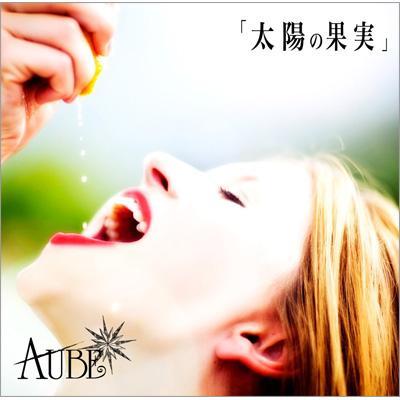 太陽の果実 (+DVD)【初回限定盤】