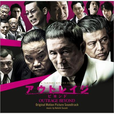映画「アウトレイジ ビヨンド」オリジナル・サウンドトラック