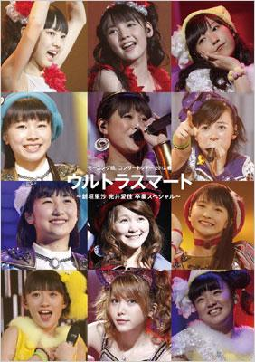 Niigaki Risa Aika Mitsui Sotsugyou Special Morning Musume.Concert Tour 2012 Spring -Ultra Smart -Live Photo Book