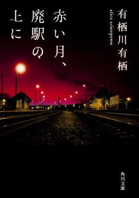 赤い月、廃駅の上に 角川文庫