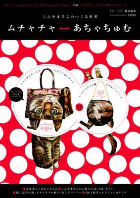ムチャチャ←→あちゃちゅむ 2012 Autumn & Winter 祥伝社ムック