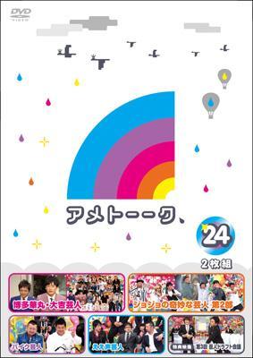アメトーーク! DVD 24