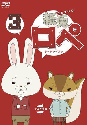紙兎ロペ3 <サードシーズン>