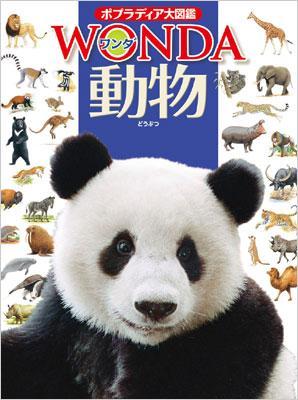 動物 ポプラディア大図鑑WONDA