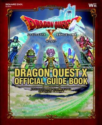 ドラゴンクエストX 目覚めし五つの種族 オンライン 公式ガイドブック 上巻 世界編 Se-mook