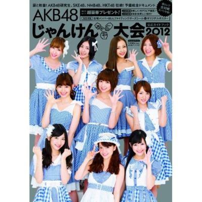AKB48 じゃんけん大会公式ガイドブック2012