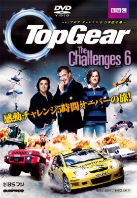 TopGear The Challenges 6(トップギア)日本語字幕版