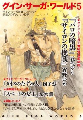 グイン・サーガ・ワールド 5 ハヤカワ文庫JA