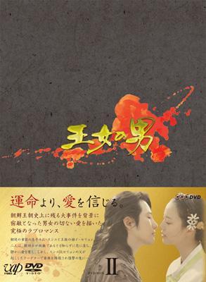 王女の男 DVD-BOX II