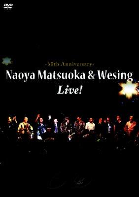 DVD ATDV287/288 〜音楽活動60周年記念〜 松岡直也&ウィシングライブ