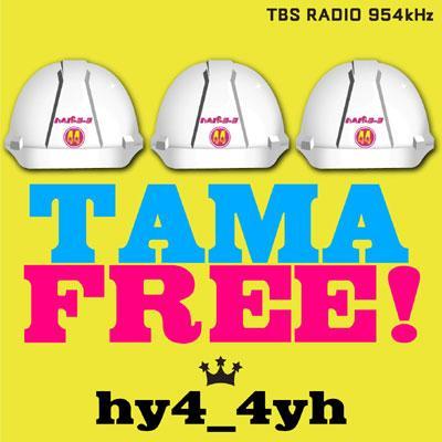 【ローソン・HMV独占盤】 TAMA FREE!