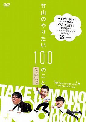 竹山のやりたい100のこと〜ザキヤマ&河本のイジリ旅〜イジリ1 俺がシャツって言ったらシャツなんだよ!の巻