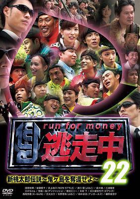 逃走中22 〜run for money〜新桃太郎伝説 〜鬼ヶ島を奪還せよ〜