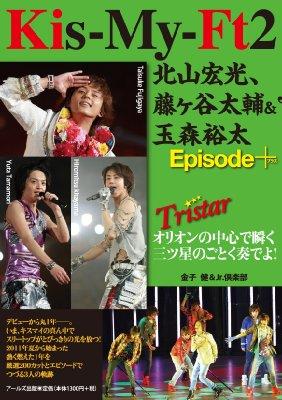 Kis-my-ft2 エピソードプラス Vol.1
