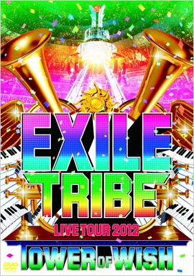 EXILE TRIBE LIVE TOUR 2012 TOWER OF WISH 【2DVD】