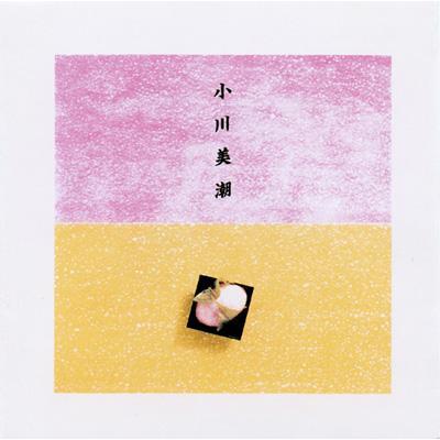 小川美潮 +7