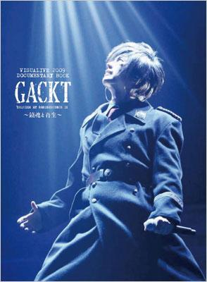 VISUALIVE 2009 DOCUMENTARY BOOK GACKT REQUIEM ET REMINISCENCE II 〜鎮魂と再生〜