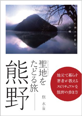 聖地をたどる旅 熊野 いにしえの神々が住む、よみがえりの郷