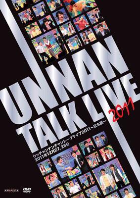 ウッチャンナンチャントークライブ2011 〜立ち話〜2011年12月27、28日