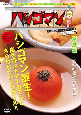 「ハシゴマン」京成線〜立石・町屋・堀切菖蒲園〜