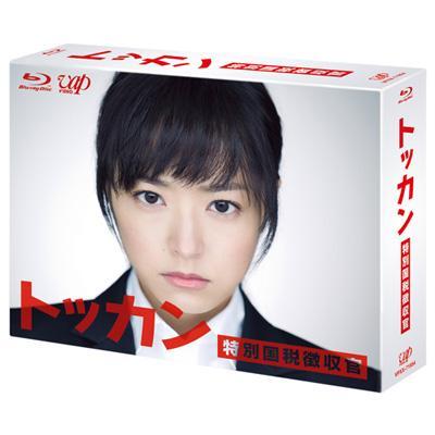 トッカン 特別国税徴収官 Blu-ray BOX