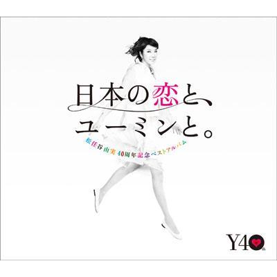 日本の恋と、ユーミンと。 (+DVD)【初回限定盤】