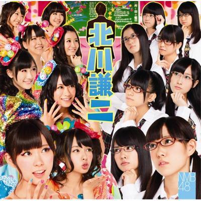 北川謙二 (+DVD)(Type-B)