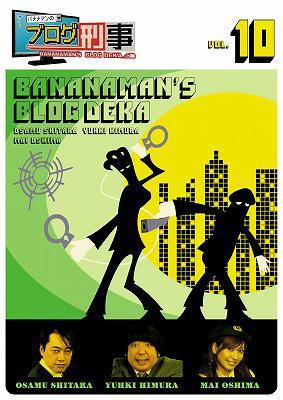 バナナマンのブログ刑事 VOL.10