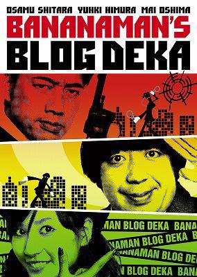 バナナマンのブログ刑事 DVD-BOX
