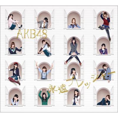 永遠プレッシャー (TYPE-A)(+DVD)