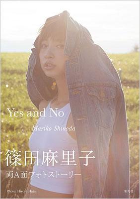 篠田麻里子「Yes and No Mariko Shinoda」