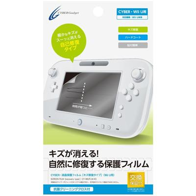 Wii U用液晶保護フィルム キズ修復タイプ