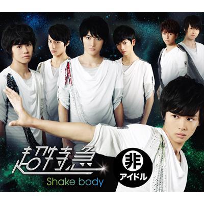 【ローソン・HMV独占盤】 Shake body