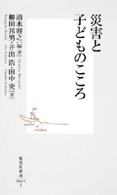 災害と子どものこころ 集英社新書