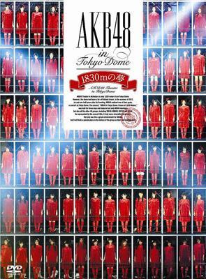AKB48 in TOKYO DOME 〜1830mの夢〜スペシャルBOX(DVD7枚組)【初回限定盤 : トレーディングカード(12枚)+生写真(ランダム5枚)+ブックレット(132P)封入】