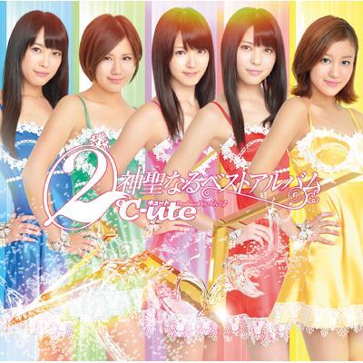 (2)℃-ute神聖なるベストアルバム (+DVD)【初回限定盤B】