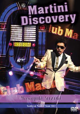 Masayuki Suzuki taste of martini tour 2012 〜Martini Discovery〜
