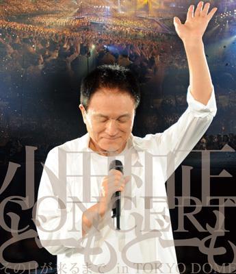 """小田和正コンサート""""どーもどーも""""その日が来るまでin東京ドーム (Blu-ray)"""