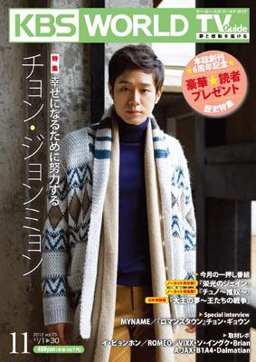 KBS World Guide 2012年11月号 Vol.73