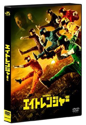 エイトレンジャー 通常版 DVD