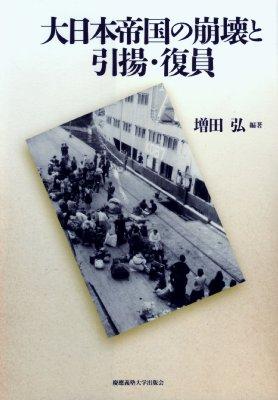 大日本帝国の崩壊と引揚・復員