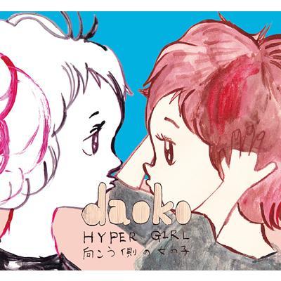 HYPER GIRL -向こう側の女の子-