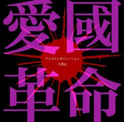 愛國革命 (+DVD)【初回限定盤】