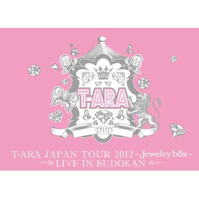 T-ARA JAPAN TOUR 2012 〜Jewelry box〜LIVE IN BUDOKAN 【初回限定盤】