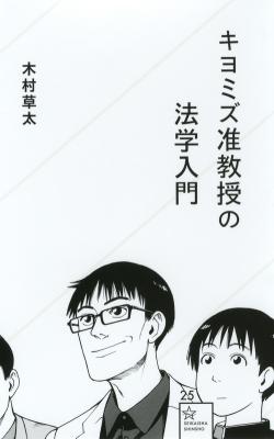 キヨミズ准教授の法学入門 星海社新書
