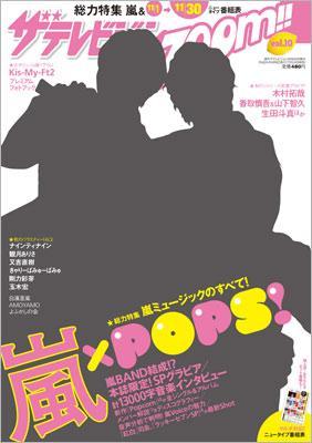 ザテレビジョンZOOM!! Vol.10