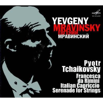 『フランチェスカ・ダ・リミニ』、イタリア奇想曲、弦楽セレナード ムラヴィンスキー&レニングラード・フィル