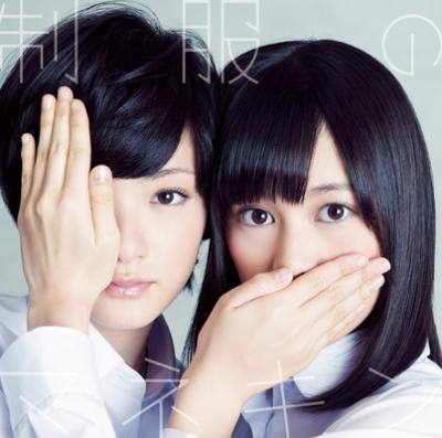 制服のマネキン (+DVD)【Type-A】
